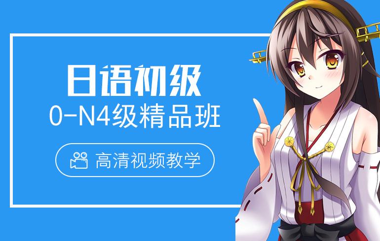 未名天日语培训网日语0-N4初级精品班