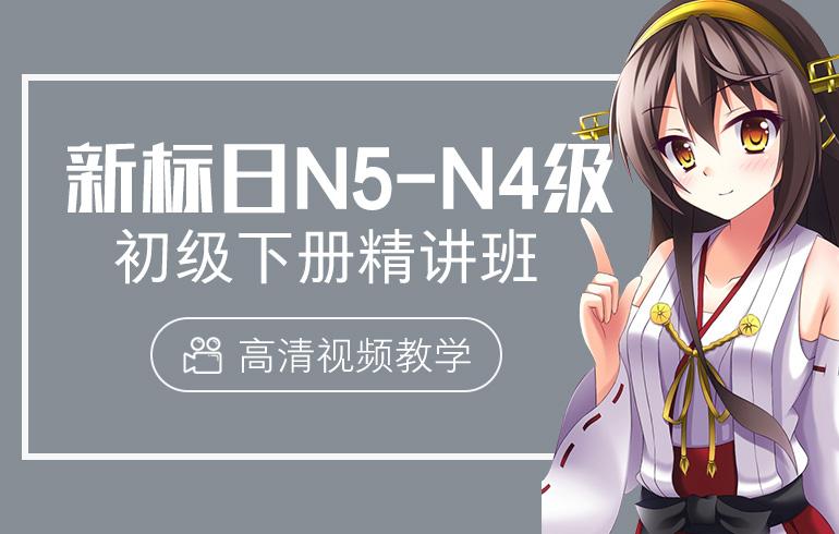 未名天日语培训网新标日初级下册精讲班