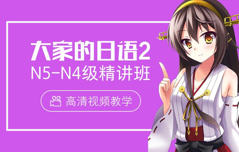 未名天日语培训网大家的日语2精讲班