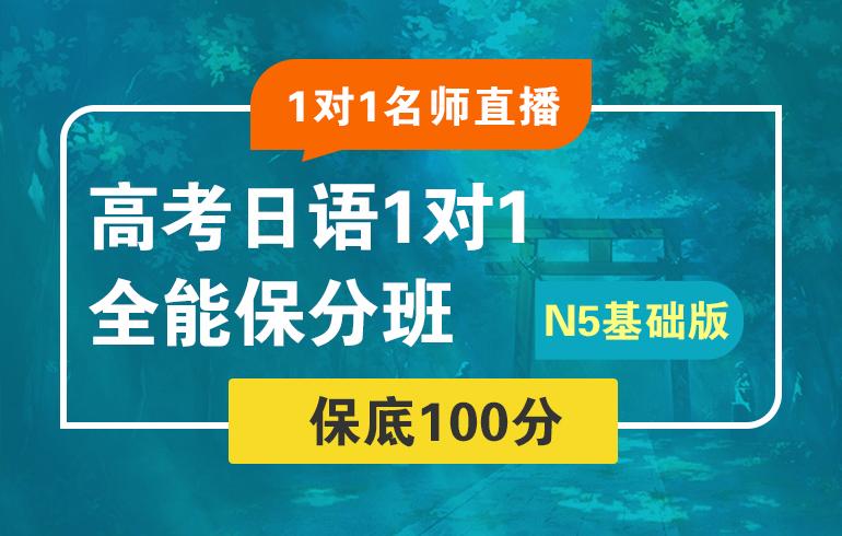未名天日语培训网N5基础高考日语1对1全能保分