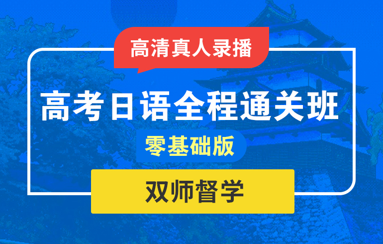 未名天日语培训网高考日语全程通关卡