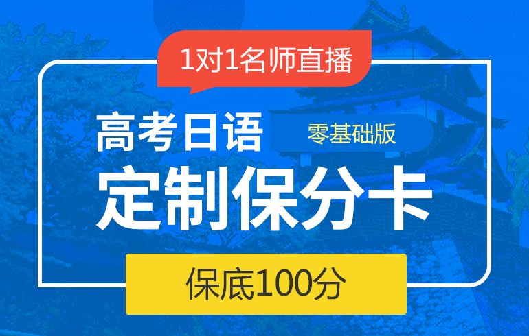 未名天日语培训网高考日语定制保分卡