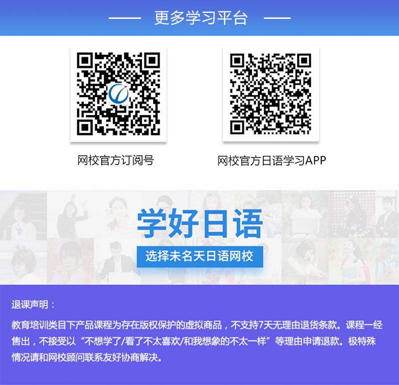 未名天日语网校官方微信号