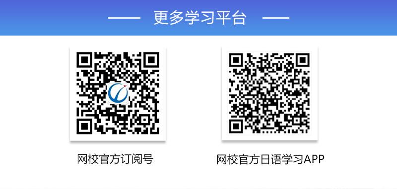 未名天日語網校官方APP、公眾號