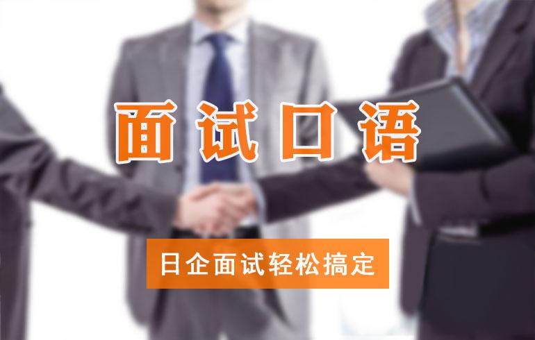 未名天日语培训网 面试口语