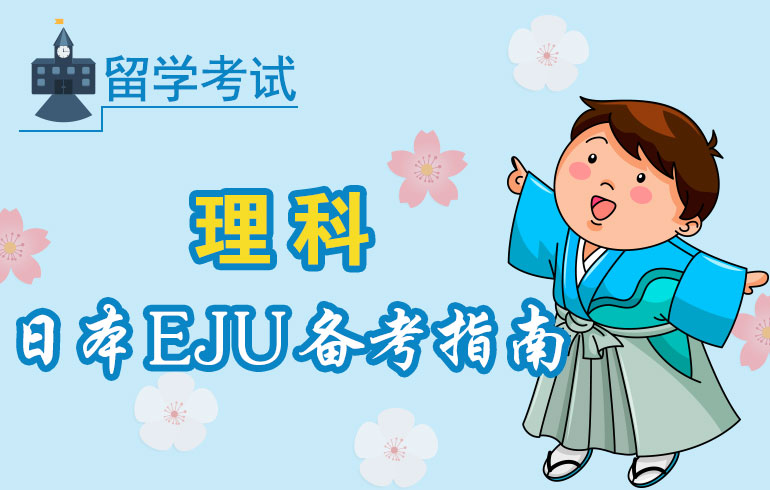 未名天日语培训网 日本EJU备考指南(理科)