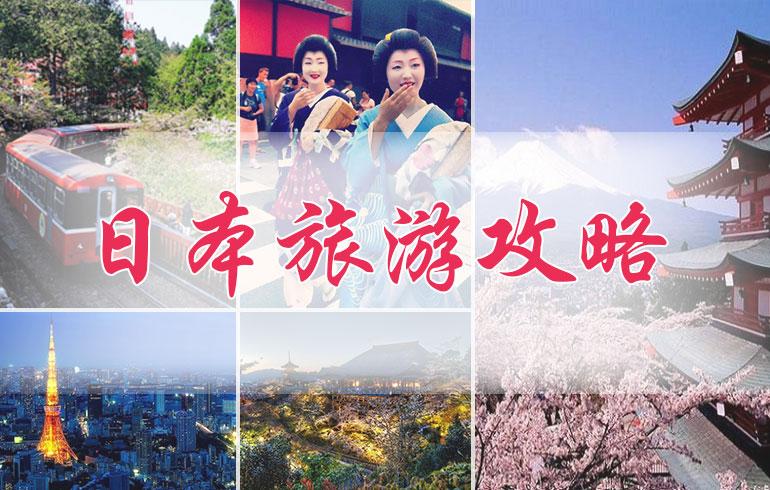未名天日语培训网 日本旅游攻略