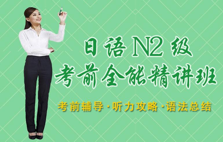 未名天日语培训网 日语N2级考前全能精讲班