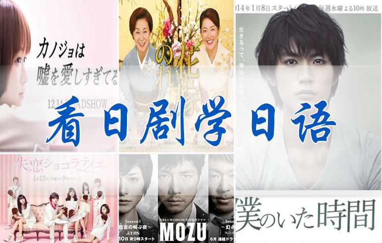 未名天日语培训网 看日剧 学日语