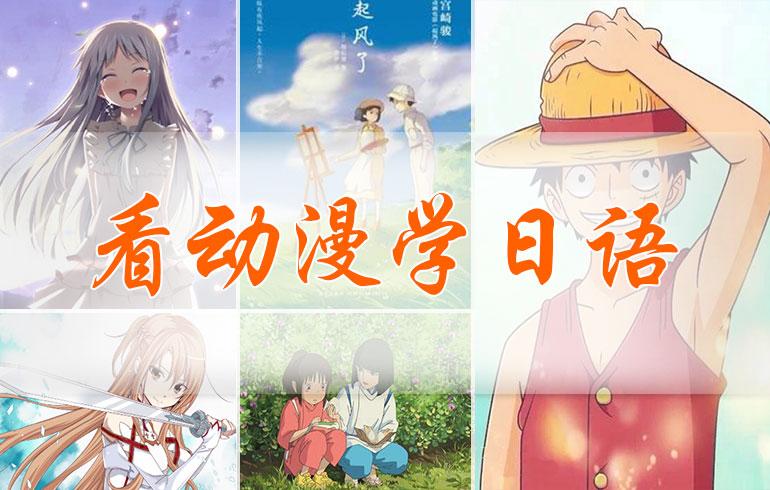 未名天日语培训网 看动漫  学日语