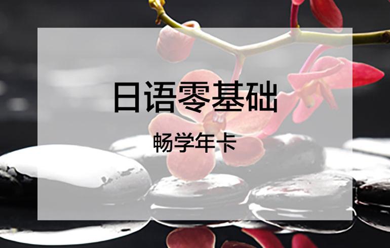 日语零基础畅学年卡【支持0元留学服务】