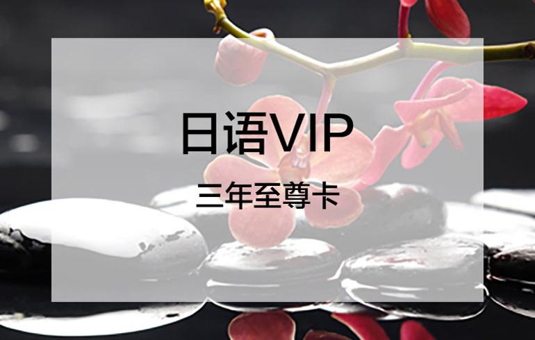 未名天日语培训网日语VIP三年至尊卡【支持0元留学服