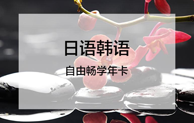 未名天日语培训网 日语韩语自由畅学年卡