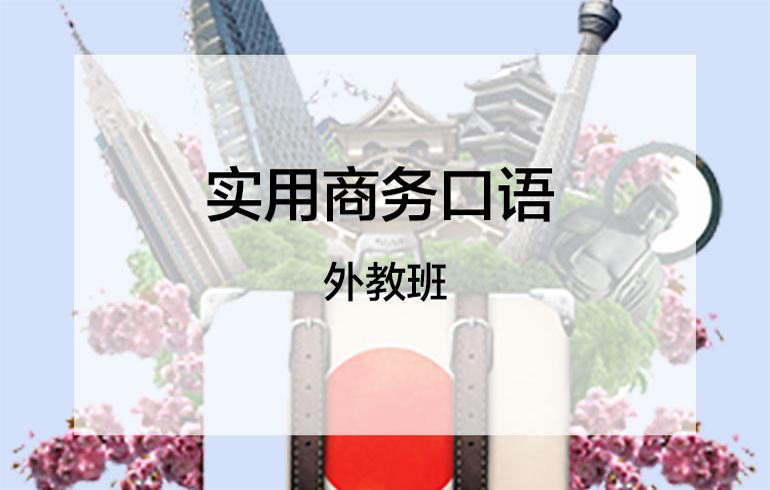 未名天日语培训网 实用商务口语外教班