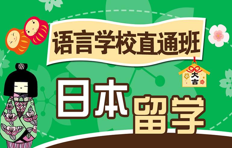 未名天日语培训网 日本语言学校直通班