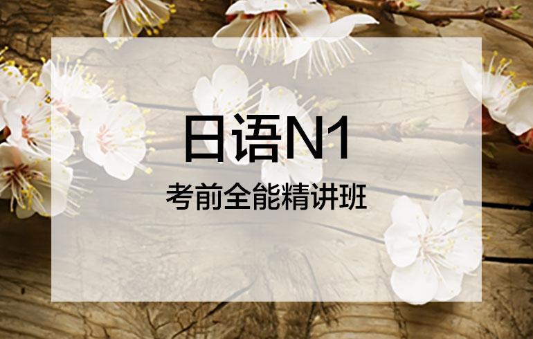 未名天日语培训网 日语N1级考前全能精讲班