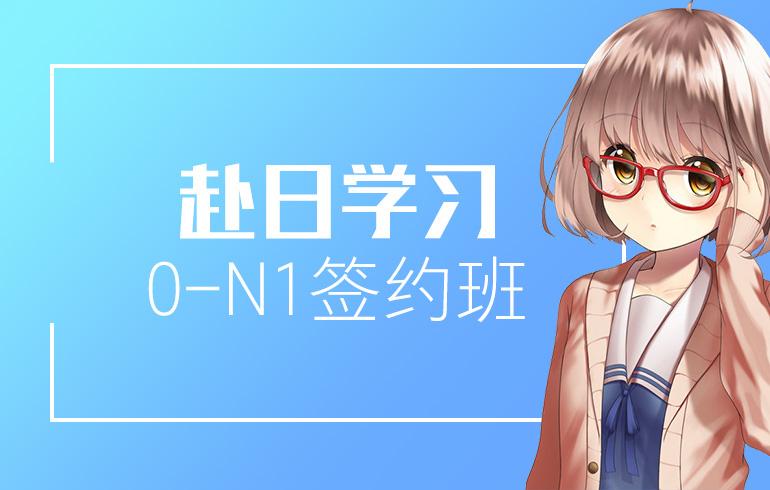 未名天日语培训网 赴日学习0-N1签约班
