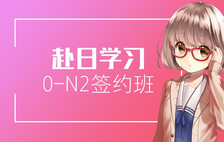 未名天日语培训网赴日学习0-N2签约班