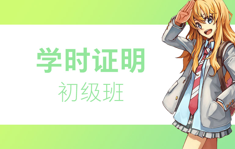未名天日语培训网学时证明初级班