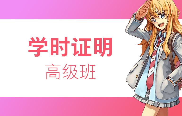 未名天日语培训网 学时证明高级班