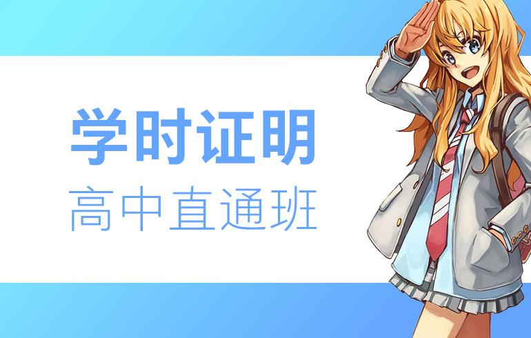 未名天日语培训网 学时证明高中直通班