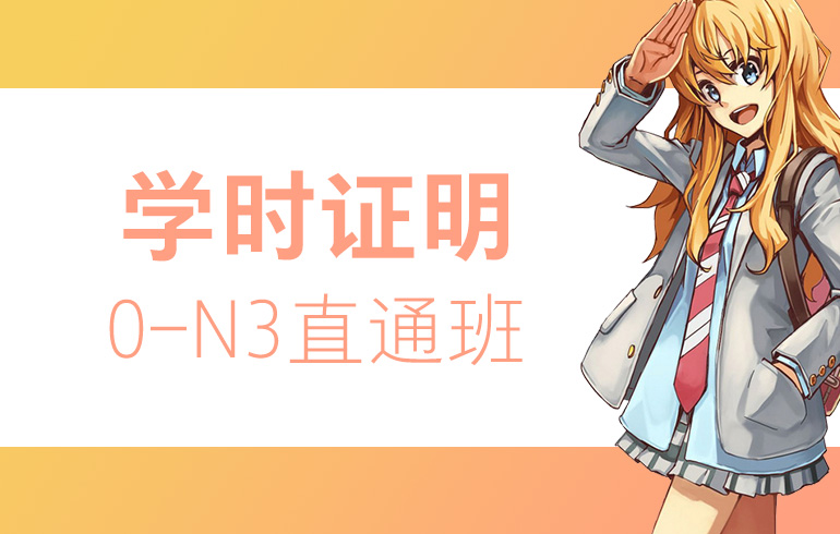 未名天日语培训网 学时证明0-N3直通班