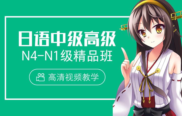 未名天日语培训网 日语N4-N1中高级精品班