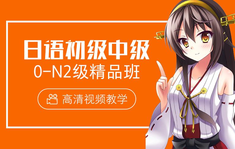 未名天日语培训网 日语0-N2初中级精品班【支持0元留学服务】