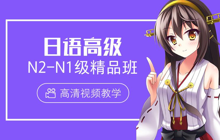 日语N2-N1高级精品班