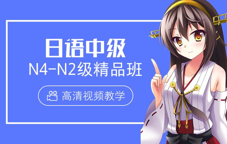 未名天日语培训网 日语N4-N2中级精品班