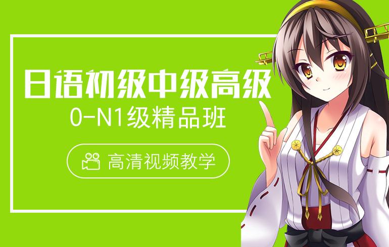 未名天日语培训网 日语0-N1初中高级精品班【支持0元留学服务