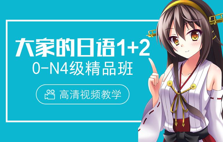 未名天日语培训网 大家的日语1+2精品班