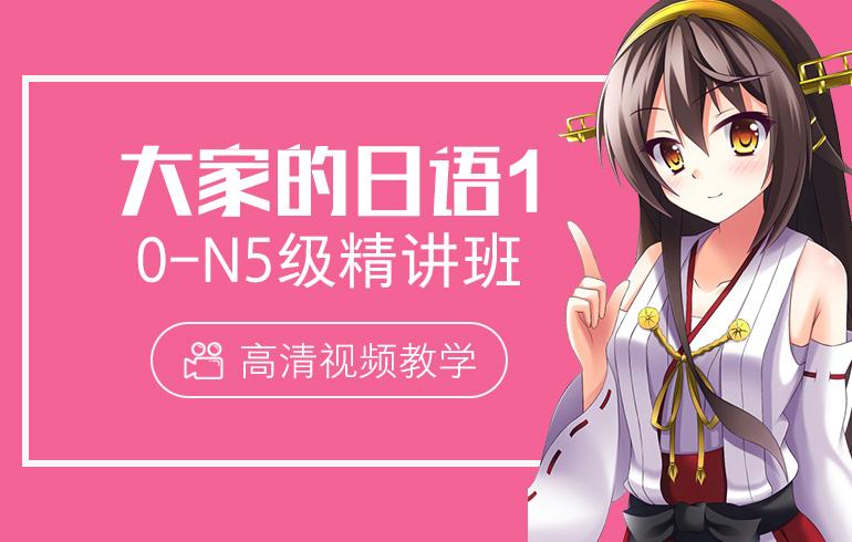 未名天日语培训网 大家的日语1精讲班