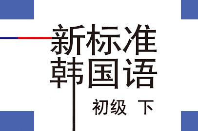 新标准韩国语初级下册