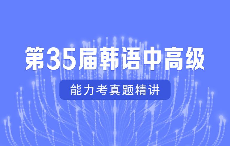 第35届韩语中高级能力考真题精讲