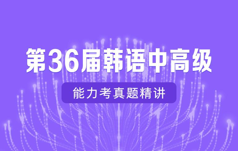 第36届韩语中高级能力考真题精讲
