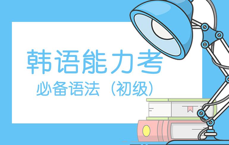韩国语能力考试必备语法(初级)