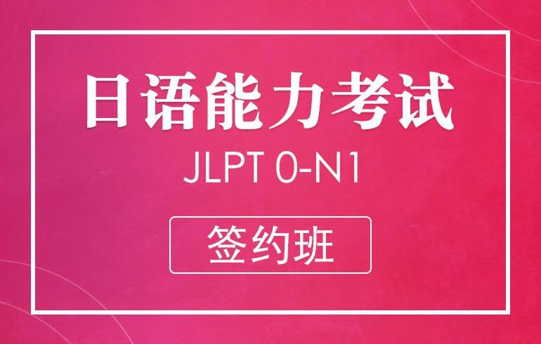 未名天日语培训网日语0-N1签约视频班【支持0元留学