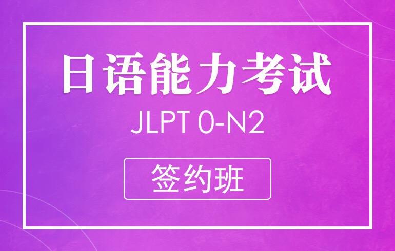 日语0-N2签约视频班【支持0元留学