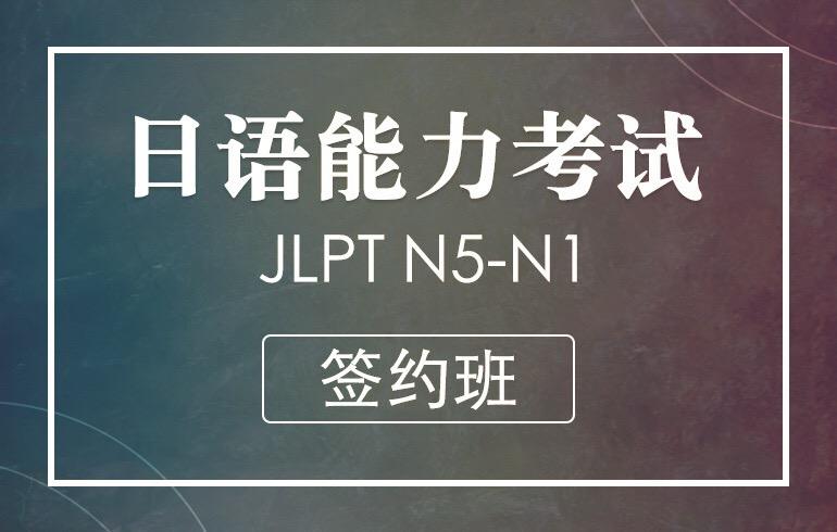 未名天日语培训网 日语N5-N1签约视频班【支持0元留学服务】