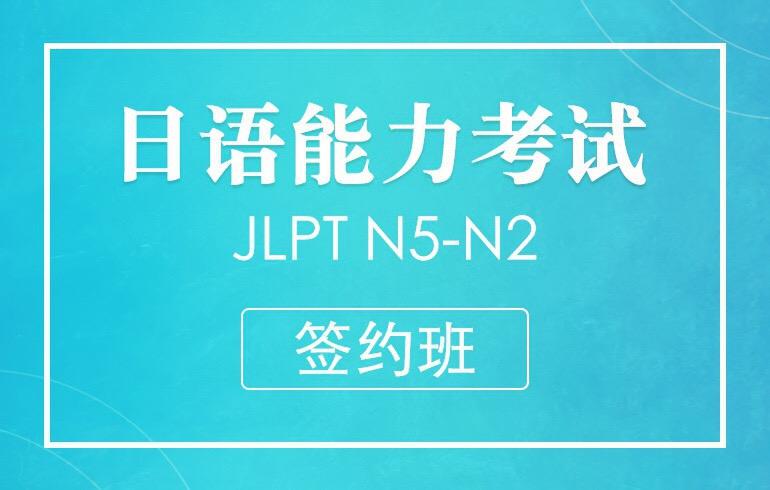未名天日语培训网 日语N5-N2签约视频班【支持0元留学服务】