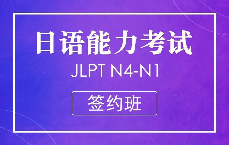 未名天日语培训网 日语N4-N1级签约视频班【支持0元留学服务
