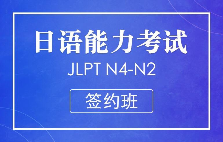 未名天日语培训网 日语N4-N2级签约视频班【支持0元留学服务