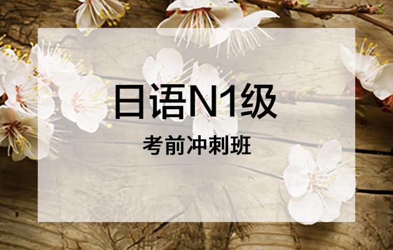 未名天日语培训网 日语N1级考前冲刺班