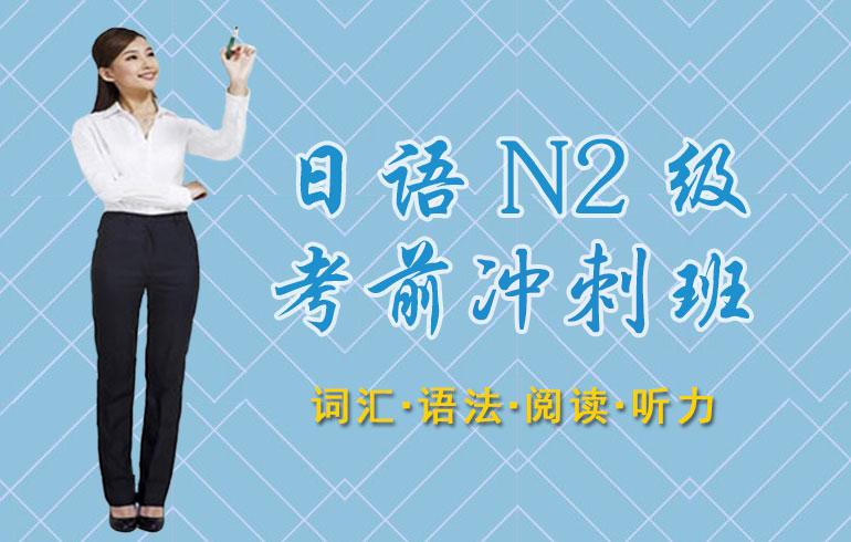 未名天日语培训网 日语N2级考前冲刺班