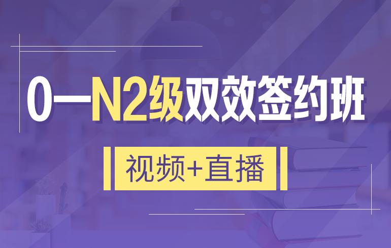 未名天日语培训网0-N2级双效签约班【支持0元留学服