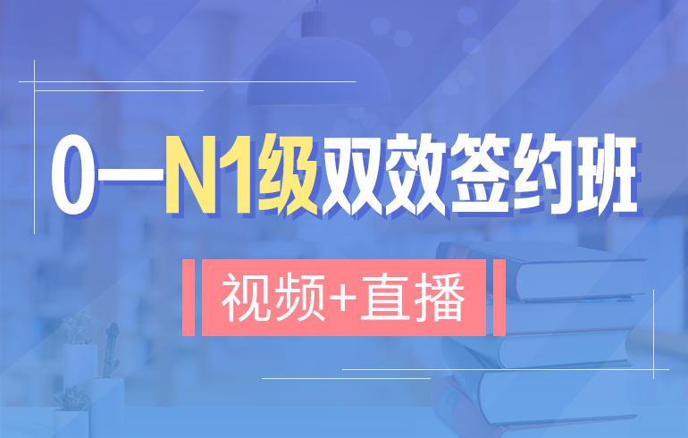 未名天日语培训网0-N1级双效签约班【支持0元留学服
