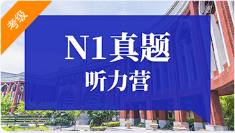 未名天日语培训网 日语考级N1真题听力营