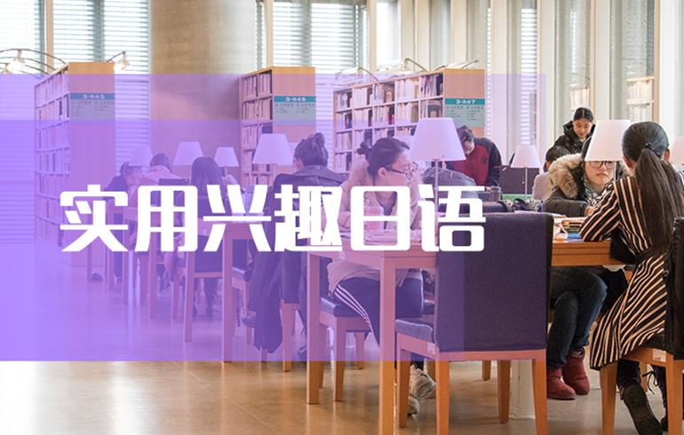 未名天日语培训网 【预售】实用兴趣日语班