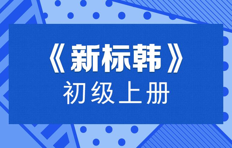 新版标准韩国语初级上册